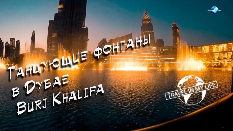 Танцующие фонтаны. Дубай » Freewka.com - Смотреть онлайн в хорощем качестве