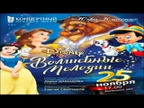 Snow White and the Seven Dwarfs - Heigh Ho - the Ugra Symphonic Band