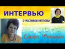 Интервью с участником Интенсива Ольгой Фоминой