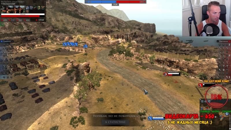 Total War:Arena Возвращение блудного сына