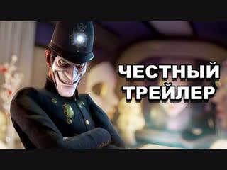 Честный трейлер — «We Happy Few» / Honest Game Trailers [rus]