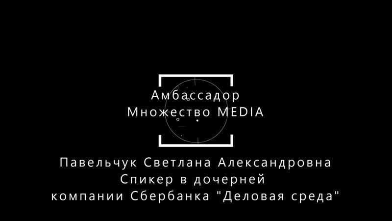 Амбассадор медиа агентства Павельчук Светлана Александровна