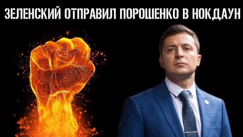 ЗЕЛЕНСКИЙ - Шоумен может стать Президентом, а Президент, который стал Шоуменом - это ДОСАДНО!