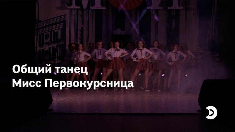 Общий танец Мисс первокурсница 2017