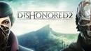Прохождение Dishonored 2 (№1)