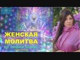 МОЛИТВА от Лидии Бойко