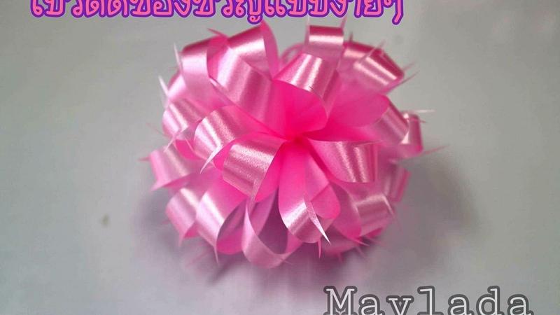 โบว์ติดของขวัญแบบง่ายๆ 1 by:M a y l a d a