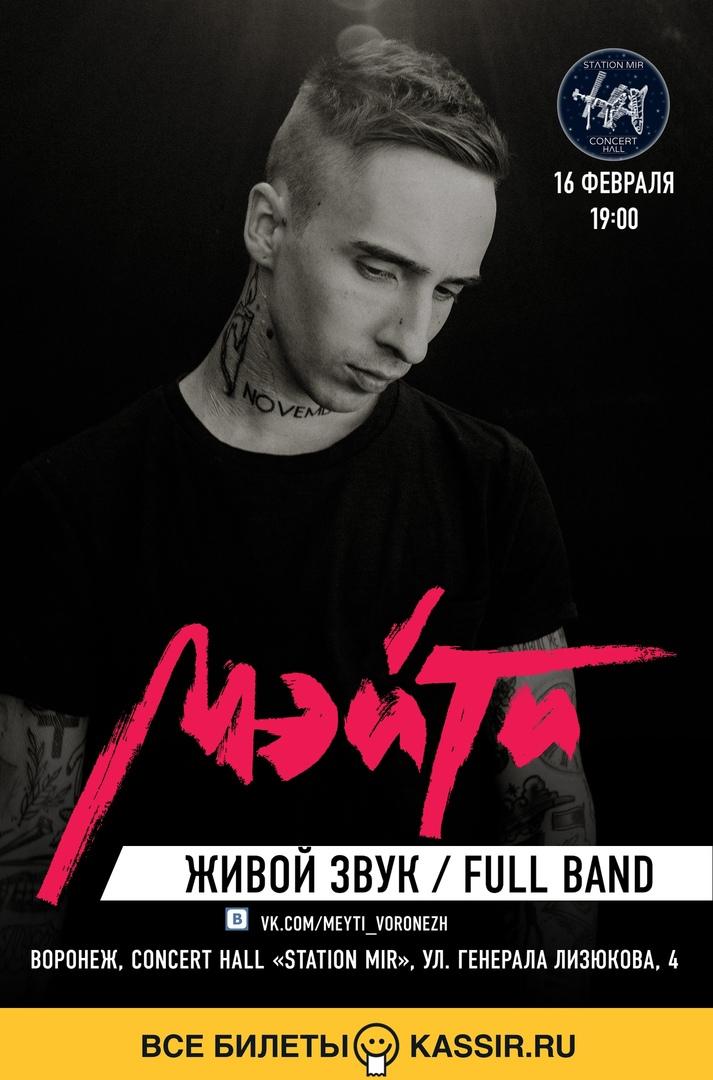 Афиша Мэйти 16 февраля Воронеж Station Mir