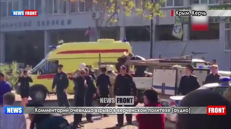 Комментарий очевидца взрыва в керченском политехе аудио