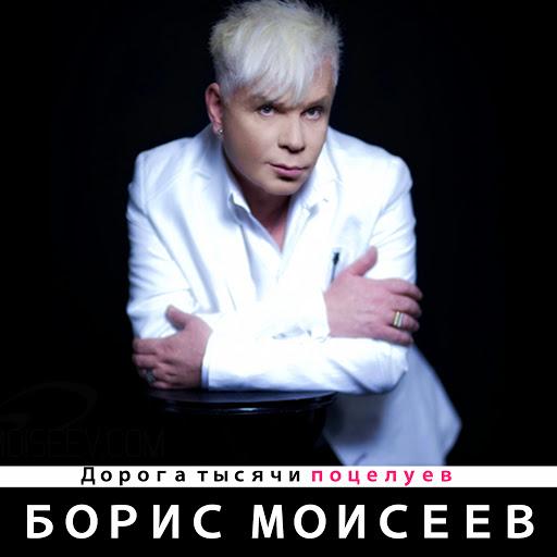 Борис Моисеев альбом Дорога тысячи поцелуев