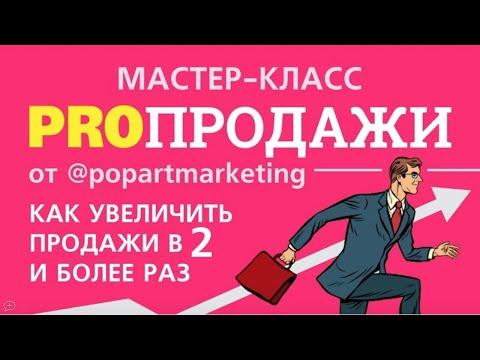 Мастер-Класс Как Увеличить Продажи в 2 раза и более Лилии Ниловой