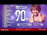 Звёзды 90-х - Анжелика Варум