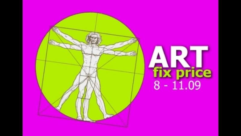 Art | fix price. Ярмарка искусства