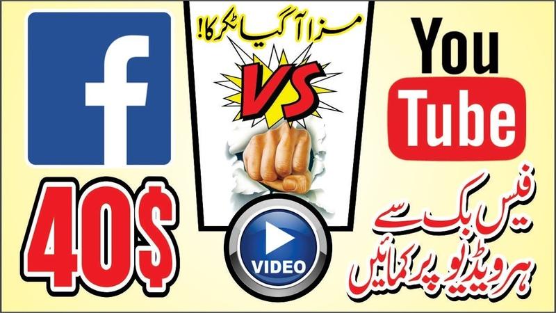 How to earn money from facebook urdu/hindi tutorial Part1