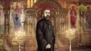Мульткалендарь. 18 июня. Священномученик Николай Рюриков, пресвитер.