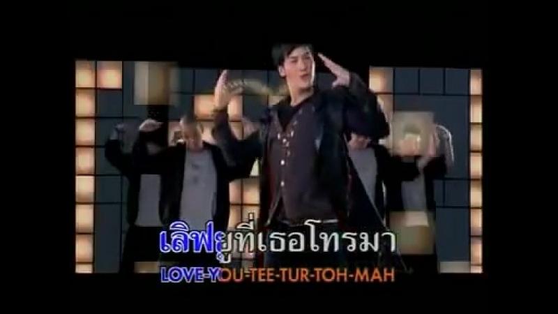 Клип на песню Bie Sukrit Wait a minute