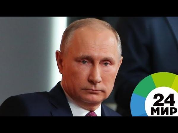 Путин выразил соболезнования в связи с гибелью экипажа сбитого Ил-20 - МИР 24