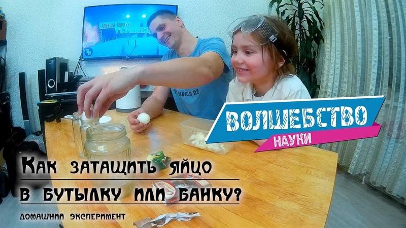 Как засунуть вареное яйцо в бутылку с огнем и кипятком