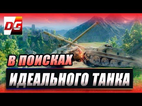 В поисках идеального танка. Т-62А (Об. 140).