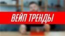 Вейп тренды - Avid Lyfe, Sub Ohm Innovations, Wismec, Dotmod и другие