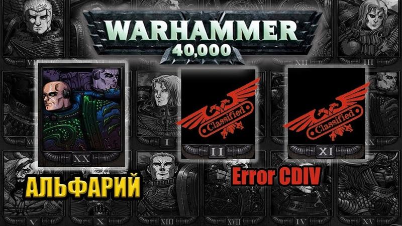 История Warhammer 40k: Альфа-Легион, Утерянные примархи. Глава 12