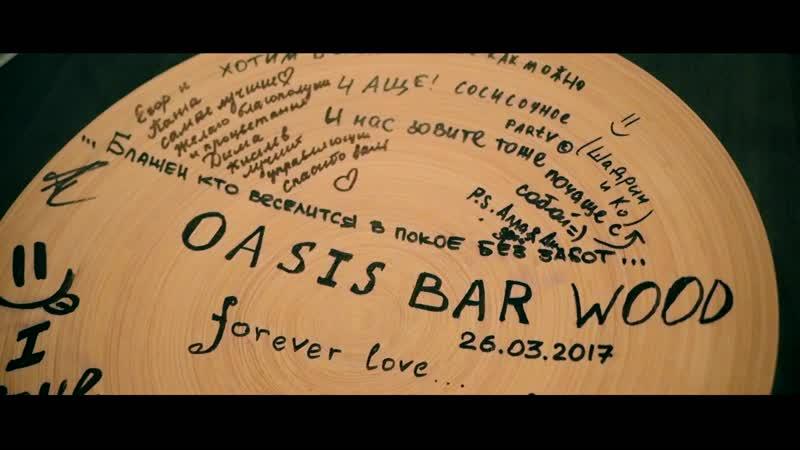 Oasis bar wood День рождение 2019.