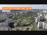 Благоустройство в Москве в 2018 году