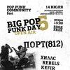 14/07 BIG POP PUNK OPEN AIR: ПОРТ(812) СВМ PANDA