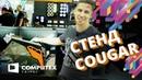 Стенд cougar Корпус geminix блок питание sfx водянка cougar rgb liquid cooling ✓COMPUTEX 2018