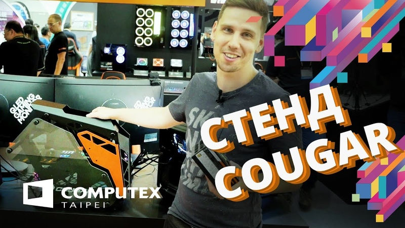 Стенд cougar Корпус geminix блок питание sfx водянка cougar rgb liquid cooling ✓COMPUTEX 2018