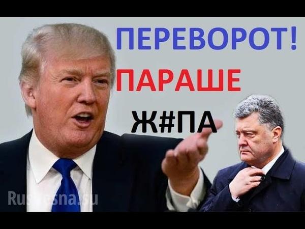 Доскакался! В Киеве ПЕРЕВОРОТ- Штурм Верховной Рады. Против Пороха.