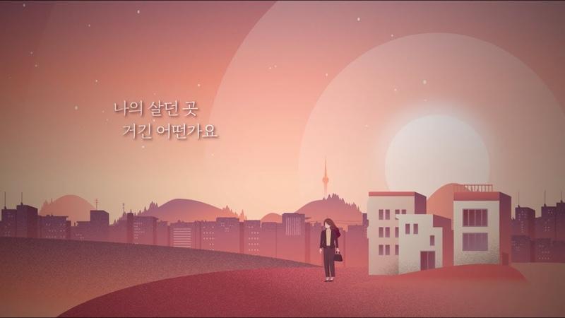 Jeong Eun Ji(정은지) 3rd Mini Album [혜화(暳花)] '어떤가요' LYRICS VIDEO
