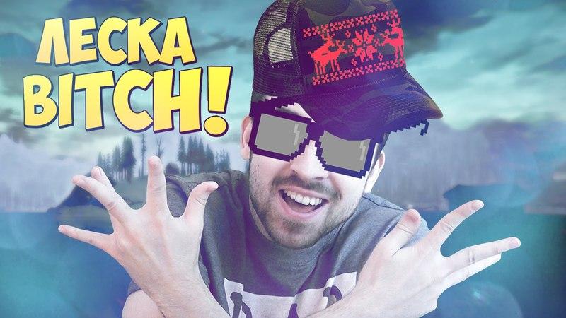 ЛЕСКА, BITCH! [1 Час]