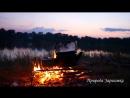 Огонь, костер, чайник на костре, звуки природы, релакс