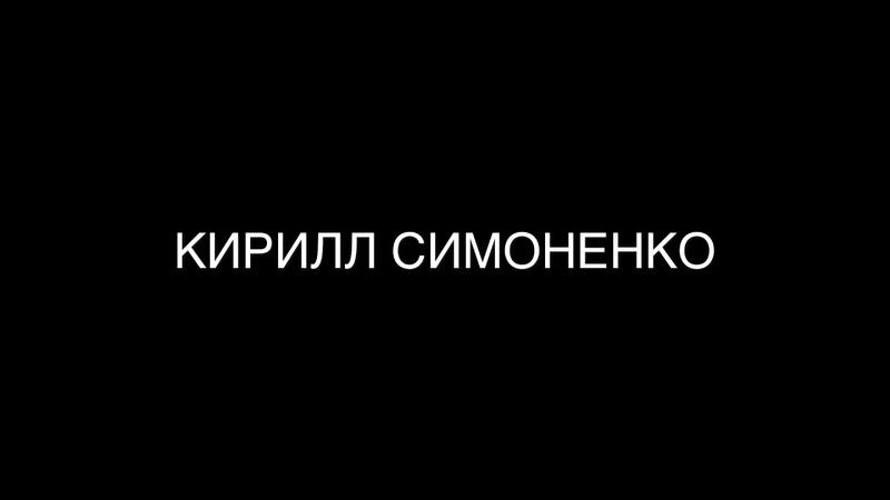 Showreel актёра Симоненко Кирилл