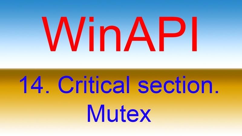 Разработка приложений с помощью WinAPI. Урок 14. Критическая секция. Mutex