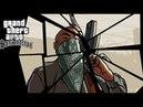 52 Прохождение Grand Theft Auto San Мокрый след