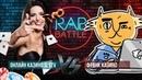 Рэп Баттл - Онлайн Казино SlotV vs. Франк казино