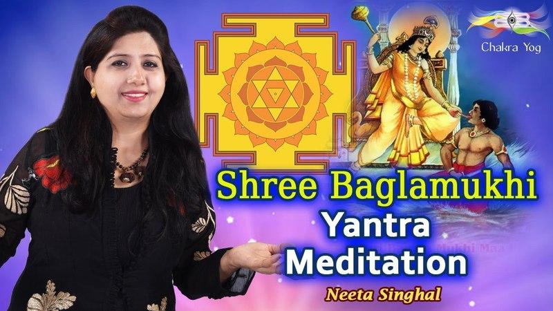 How does Baglamukhi Yantra work in defeating enemies? – Neeta Singhal