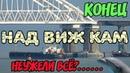 Крымский мост(2001.2019) УРА Ж/Д НАДВИЖКИ почти ЗАКОНЧЕНЫ ВСЁ НАДВИЖЕК БОЛЬШЕ НЕТ!