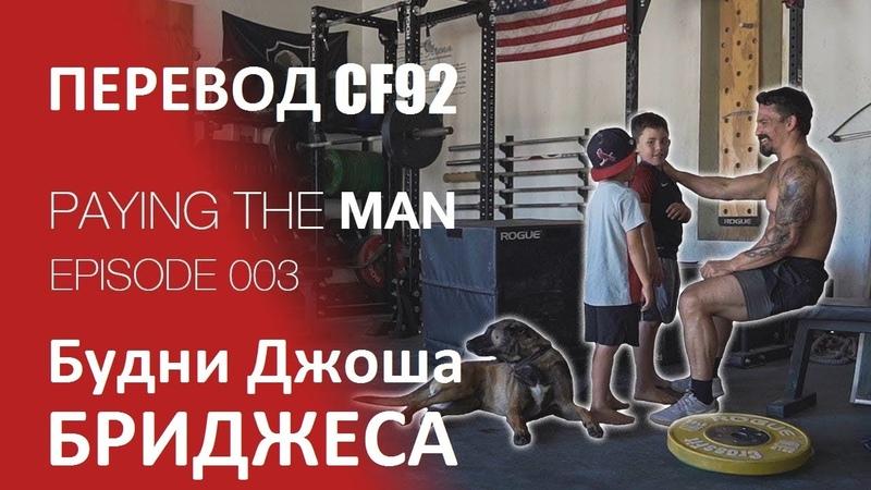 Будни Джоша Бриджеса / 003 / Перевод CF92