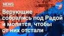 Прихожане УПЦ МП окружили Верховную Раду