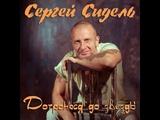 Сергей Сидель Поселилась грусть