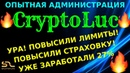 ЗАРАБОТАЛИ 27% ЧИСТОЙ ПРИБЫЛИ ЗА СУТКИ В CRYPTOLUC Подняты лимиты Увеличена страховка