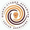 Школа-студия керамики Сергея Акентьева