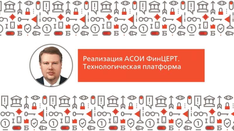 BIS TV X Уральский форум Реализация АСОИ ФинЦЕРТ Дмитрий Романченко
