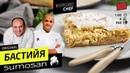 БАСТИЙЯ сладкий марокканский пирог с курицей Самое тонкое тесто 196 рецепт Бубы Белкхита