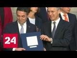 Северная Македония официально вступает в НАТО - Россия 24