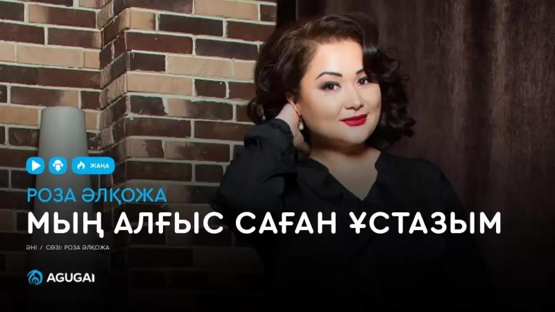 Роза Әлқожа - Мың алғыс саған ұстазым (аудио).mp4