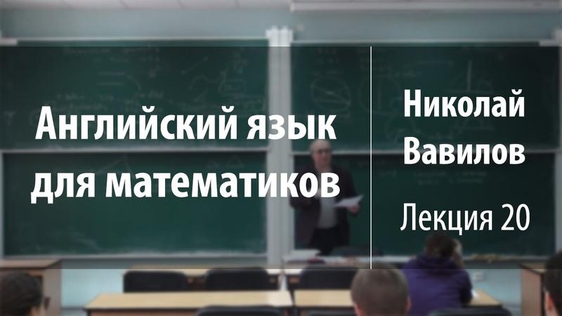 Лекция 20   Английский язык для математиков   Николай Вавилов   Лекториум